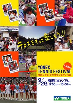 ヨネックス テニスフェスティバル