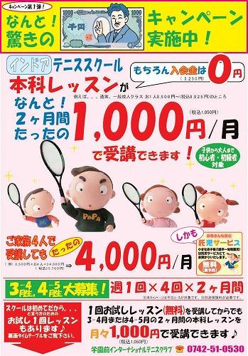 学園前1000円