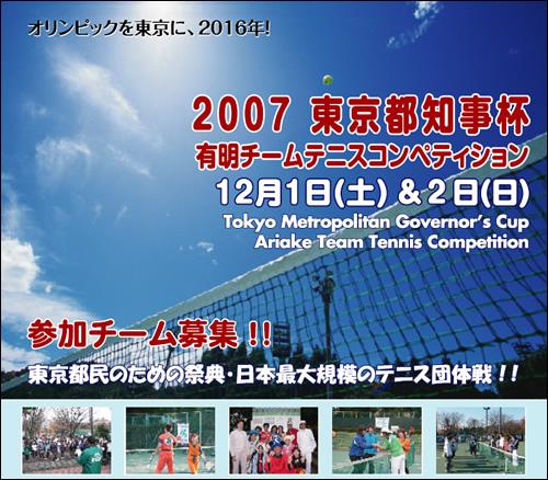 2007 東京都知事杯 有明チームテニスコンペティション