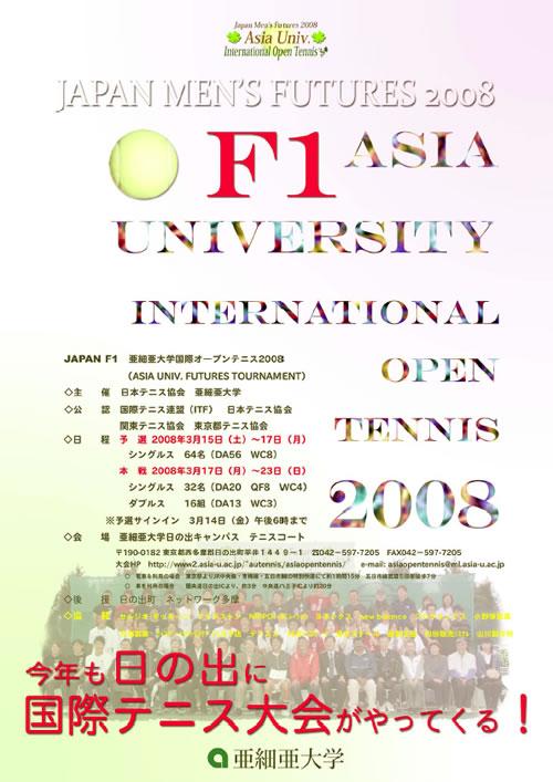 亜細亜大学国際オープンテニス2008