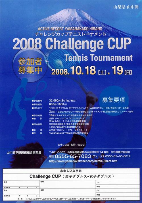 山中湖チャレンジカップ2008.jpg