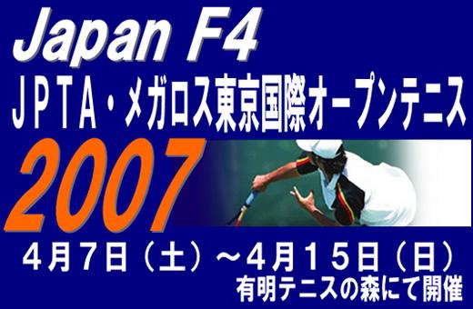 JAPAN F4 JPTA・メガロス東京国際オープン2007
