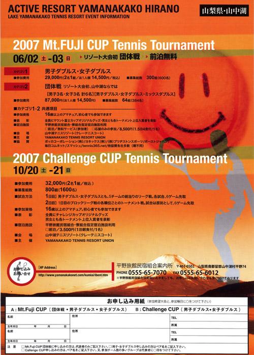 2007マウント富士カップ