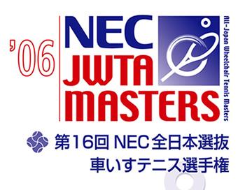 第16回 NEC全日本選抜車いすテニス 選手権大会
