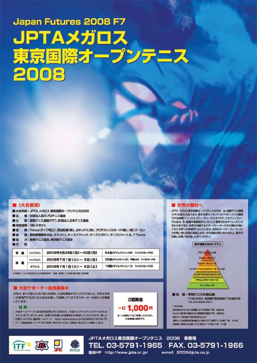JPTAメガロス東京国際オープンテニス2008