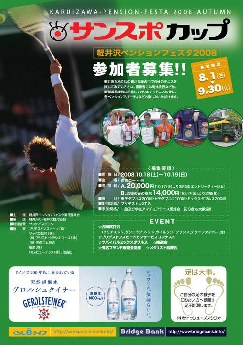 軽井沢ペンションフェスタ2008.jpg
