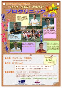蘇州イベントチラシ