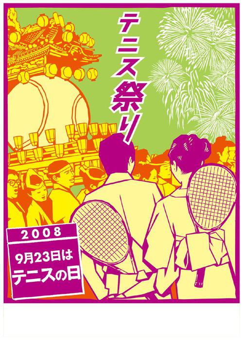 テニスの日2008_ポスター