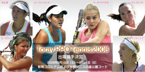 東レ パン・パシフィック・テニス