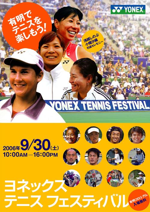 ヨネックステニスフェスティバル