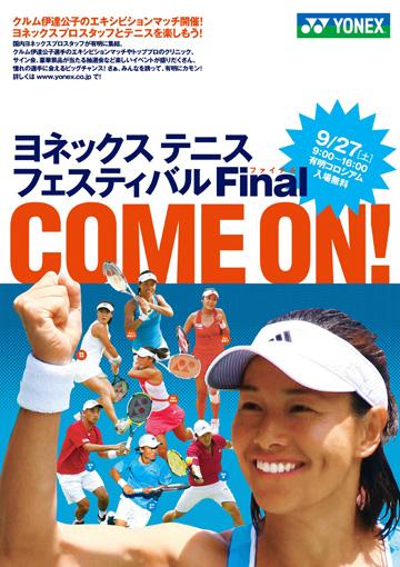 ヨネックステニスフェスティバル2008